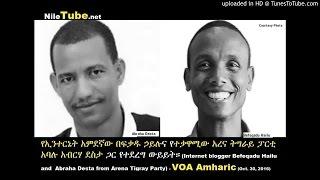 የኢንተርኔት አምደኛው በፍቃዱ ኃይሉና የተቃዋሚው አረና ትግራይ ፓርቲ አብርሃ ደስታ (Befeqadu Hailu & Abraha Desta) - VOA Amharic (Oct. 30, 2016)