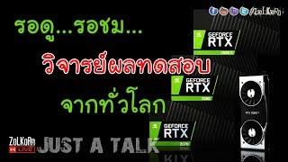 รอดู...รอชม...วิจารย์ผลทดสอบ NVIDIA GeForce RTX 20 Series จะแรงแค่ไหน ? : ZoLKoRn on Live #211