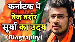 Modi-Shah ने खेला बड़ा दांव, जानिए कौन है युवा Tejasvi Surya   Biography