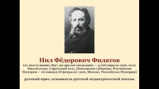 Нил Фёдорович Филатов