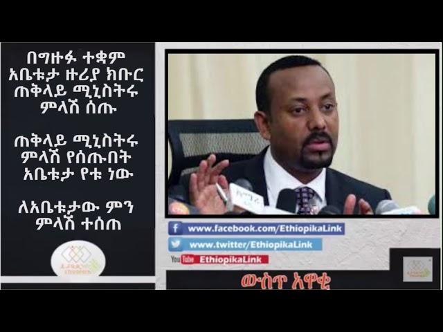 EthiopikaLink Insider News | Dr Abiy