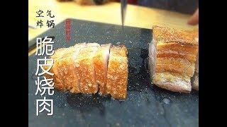 『EngSub』惊喜!空气炸锅做烧肉 堪称完美   爆脆出响 Crispy pork belly(Air fryer) 【田园时光美食】