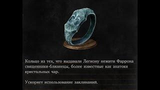 Dark Souls 3 Sage Ring +1 | Кольцо мудреца +1 (NG+)