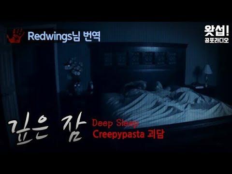 [번역괴담] 깊은 잠 (Deep Sleep/Creepypasta)|왓섭! 공포라디오