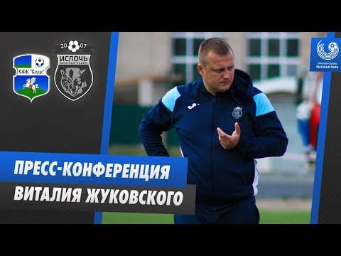Пресс-конференция Виталия Жуковского | Слуцк - Ислочь
