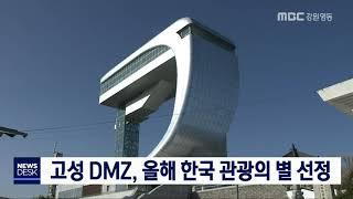 투/고성 DMZ, 올해 한국관광의 별 선정