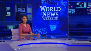 Ada Derana World News Weekend | 05th December 2020