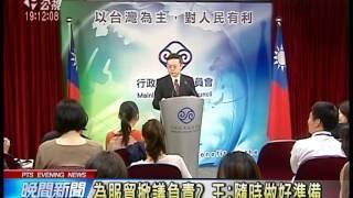 20140327 公視晚間新聞 服貿難審查 學生要求先立法監督
