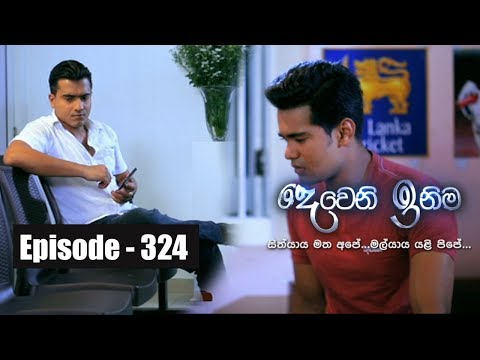 Deweni Inima | Episode 324 03rd May  2018