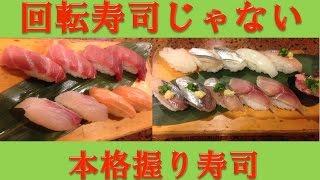 回転寿司じゃないよ~本格寿司を食べる動画!【千葉グルメ】【鎌ヶ谷グルメ】
