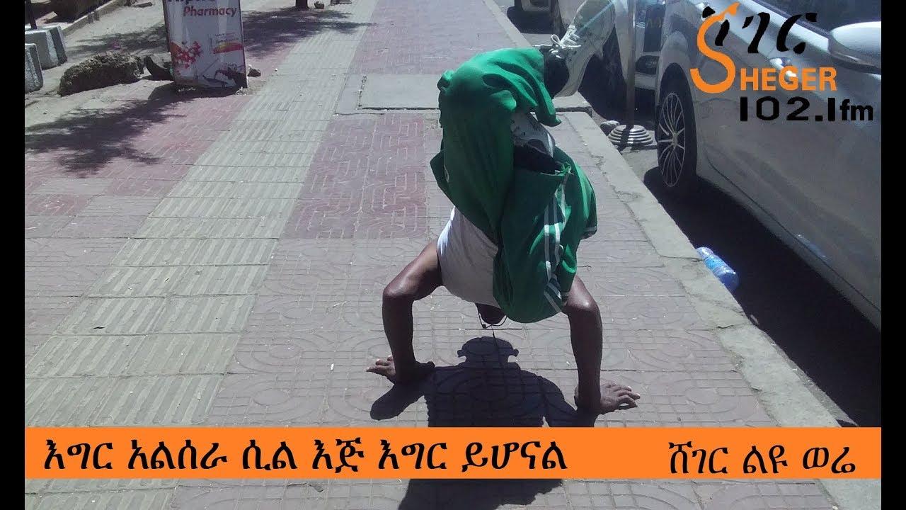 Sheger FM 102.1 Liyu Were: Forced To Walk on Hands - እግር ኣልሰራ ሲል እጅ እግር ይሆናል - በወንድሙ ሀይሉ