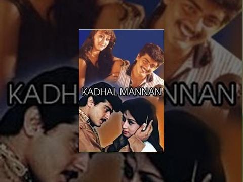 Kaadal Mannan Tamil Full Movie : Ajith Kumar, Maanu
