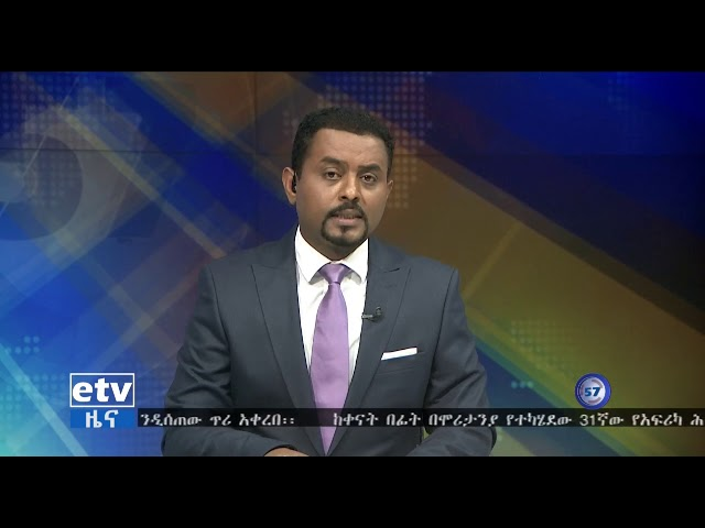 EBC Daily Ethiopian News July 6,2018