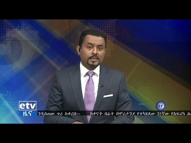 EBC Daily Ethiopian News July 6,2018
