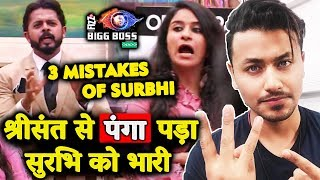 3 Big Mistakes Of Surbhi Rana That FINISHED Her | Sreesanth Se Panga And More... | Bigg Boss Charcha