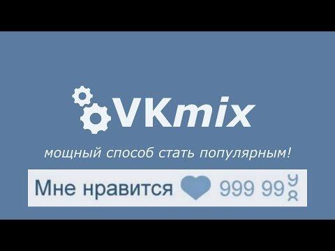 Накрутка лайков, подписчиков в ВК | VkMix