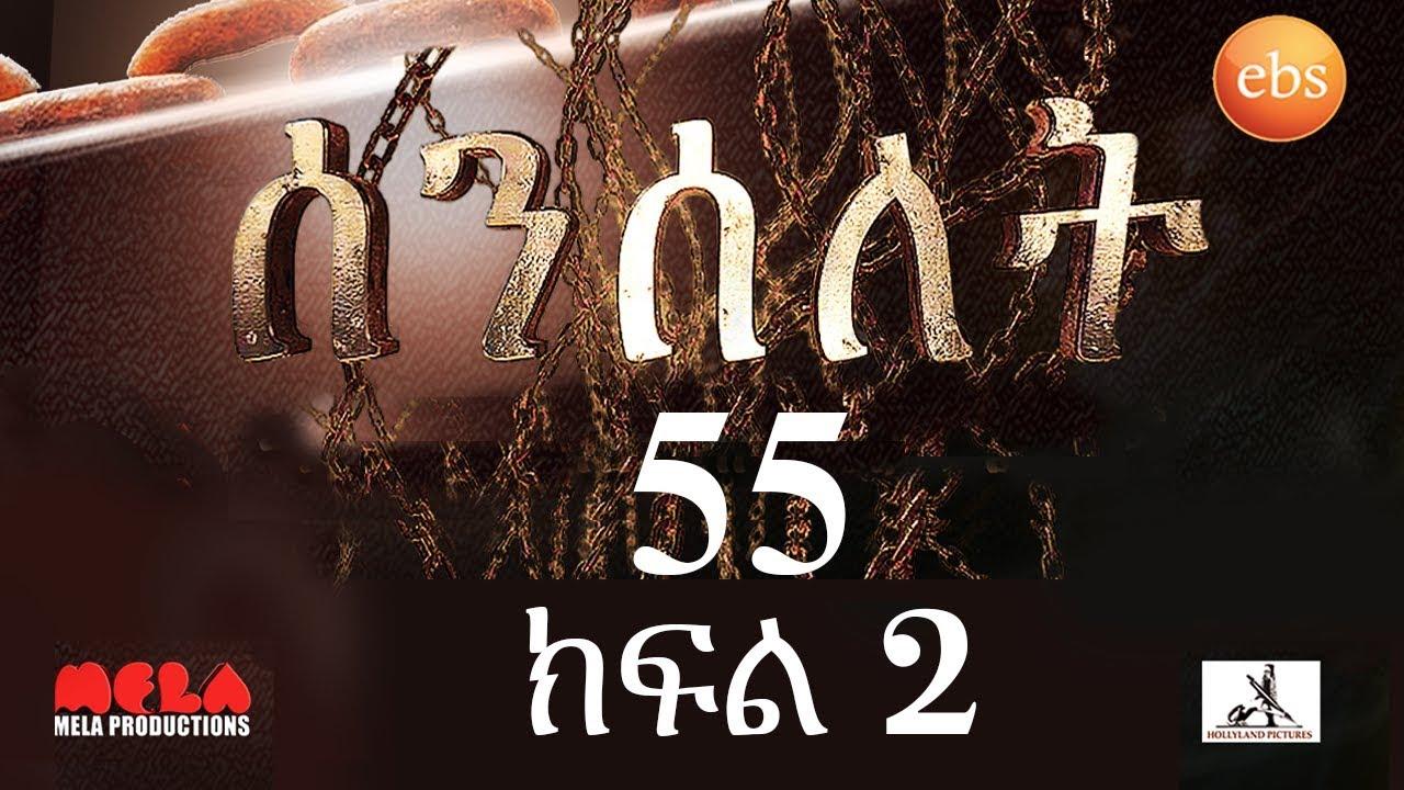 Video 2: Senselet - Part 55  (ሰንሰለት)