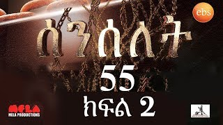 Senselet Drama S03 E55 Part 2 ሰንሰለት ምዕራፍ 3 ክፍል 55- Part 2