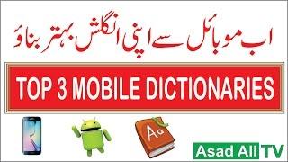 Top 3 Dictionaries for Android Mobile Phone (Hindi/Urdu)