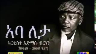 ማስታወሻ! አርቲስት አድማሱ ብርሃኑ (አባ ለታ) Remembering Artist Admasu Birhanu (Abaa Lataa)