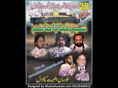 Live Majlis 28 safar 2018 Dhakoo Road Chakwal