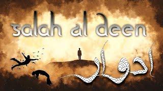 Salah Al Deen | ادوار | Official Lyrics Video