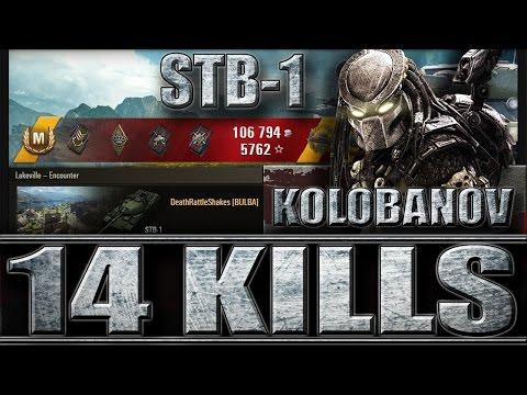 14 ФРАГОВ НА 10 УРОВНЕ STB-1 World of Tanks. Ласвилль - лучший бой STB-1 герой Расейняя WoT.