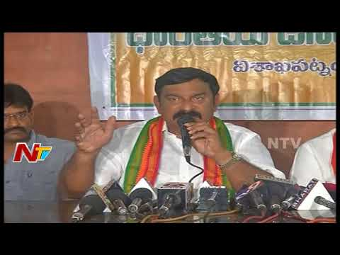 BJP MLA Vishnu Kumar Raju PressMeet On Vizag Railway Zone And AP Special Status | NTV