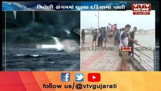 Cyclone Vayu: Somnath માં ત્રિવેણી ઘાટ પર પાણી ફરી વળ્યા, પાળો તૂટતા દરિયાના પાણી નદીમાં ઘુસ્યા