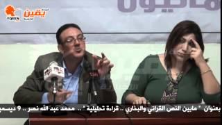 يقين | محمد عبدالله نصر لا يوجد في القران أهل ذمة