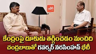 AP CM Chandrababu Naidu Meet with Governor Narasimhan at Gateway Hotel Vijayawada | PM Modi |YOYO TV