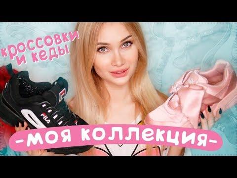 Моя большая коллекция обуви.Трендовые Кеды и кроссовки 2018 👟| Авеми Лисса тренды 2018