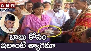 Pensioners Donate Half Of Pension For AP Capital In Dharmapuram | Srikakulam