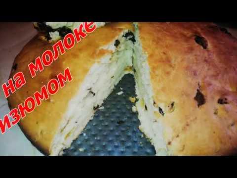 Пирог на молоке  с изюмом 2