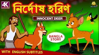 নির্দোষ হরিণ - Innocent Deer | Rupkothar Golpo | Bangla Cartoon | Bengali Fairy Tales | Koo Koo TV