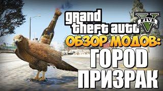 GTA 5 Mods: Город Призрак - Северный Янктон