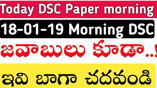 AP DSC Today Sgt Exam Bits | AP DSC Latest news today | Ap dec latest news | Dsc latest news |