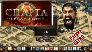 Спарта война империй прохождение целей видео