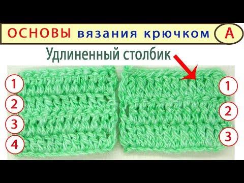 видео как вязать крючком шаль