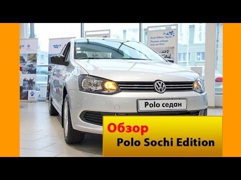 Обзор Volkswagen Polo Sochi Edition