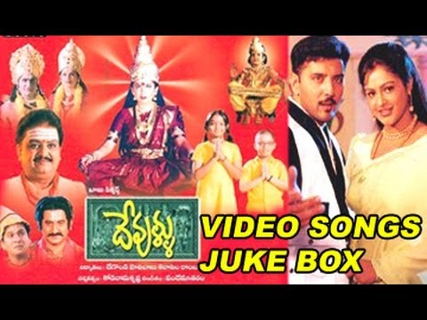 Devullu Video Songs Juke Box || Raasi || Prithvi || Nitya || Nandan video