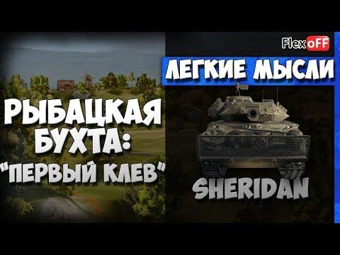 """Рыбацкая бухта: """"первый клев"""". На Sheridan. World of Tanks"""