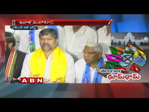Mahakutami Leaders to Meet again over Seats Sharing | ABN Telugu