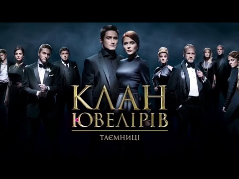 Дивіться у 25 серії серіалу Клан Ювелірів. Таємниці на телеканалі Україна