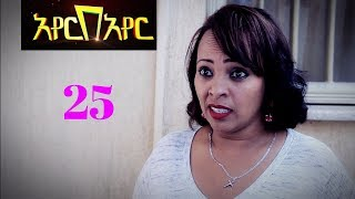 "Ayer Bayer ""አየር በአየር"" Ethiopian series Drama Part 25"