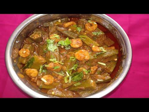 బెండకాయ పచ్చి రోయ్యలు కూర రుచి గా రావాలంటే ఇలా వుండండి | Bendakaya pachhi royalu curry | in Telugu