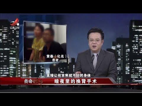 中國-傳奇故事-20181023-暗夜裡的換腎手術
