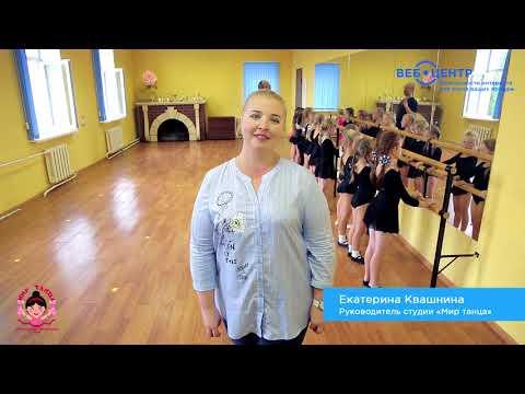 Отзыв руководителя студии «Мир танца» Екатерины Квашниной