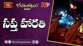 Sapta Harathi To Lord Shiva At 11th Day Koti Deepotsavam  | NTV