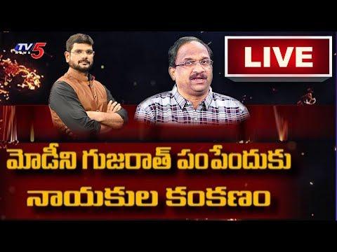 LIVE: మోడీని గుజరాత్ పంపేందుకు నాయకుల కంకణం..!   Special Live Show With Professor Nageshwar